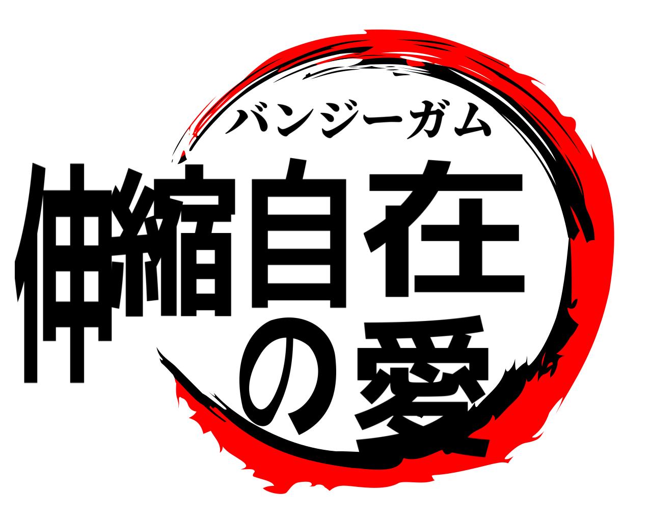ガム バンジー 五条悟「無量空処」ヒソカ「バンジーガム」漫画の能力ですごく「面白いと思ったもの」は何?【海外の反応】